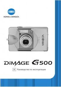 Konica Minolta DiMAGE G500 - руководство по эксплуатации