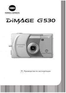 Konica Minolta DiMAGE G530 - руководство по эксплуатации