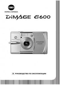 Konica Minolta DiMAGE G600 - руководство по эксплуатации