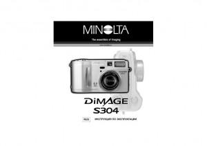 Konica Minolta DiMAGE S304 - руководство по эксплуатации