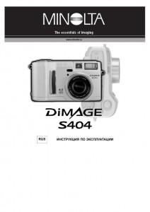 Konica Minolta DiMAGE S404 - инструкция по эксплуатации
