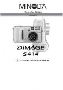 Konica Minolta DiMAGE S414 - руководство по эксплуатации