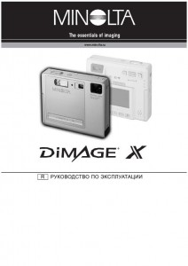 Konica Minolta DiMAGE X - руководство по эксплуатации
