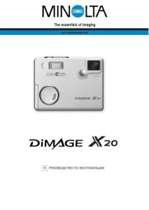 Konica Minolta DiMAGE X20 - руководство по эксплуатации