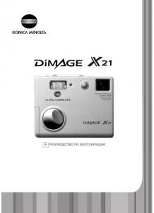 Konica Minolta DiMAGE X21 - руководство по эксплуатации