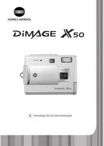 Konica Minolta DiMAGE X50 - руководство по эксплуатации