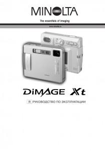 Konica Minolta DiMAGE Xt - руководство по эксплуатации