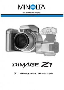 Konica Minolta DiMAGE Z1 - руководство по эксплуатации