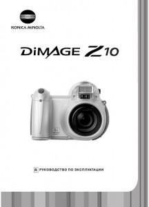 Konica Minolta DiMAGE Z10 - руководство по эксплуатации