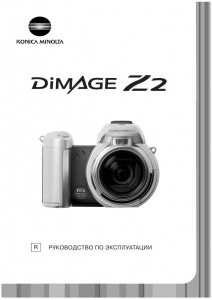 Konica Minolta DiMAGE Z2 - руководство по эксплуатации