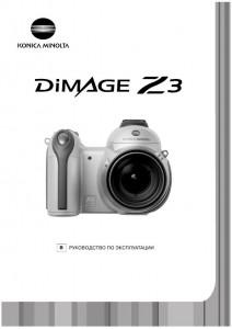 Konica Minolta DiMAGE Z3 - руководство по эксплуатации