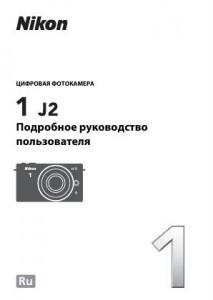 Nikon 1 J2 - руководство пользователя