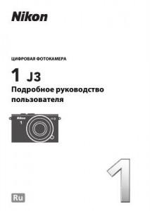 Nikon 1 J3 - руководство пользователя