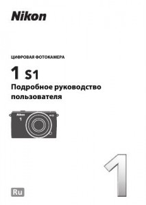 Nikon 1 S1 - руководство пользователя