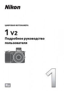 Nikon 1 V2 - руководство пользователя