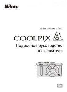 Nikon Coolpix A - руководство пользователя