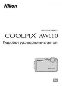 Nikon Coolpix AW110 - руководство пользователя