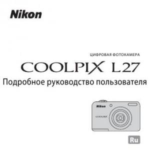 Nikon Coolpix L27 - руководство пользователя