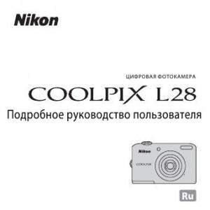 Nikon Coolpix L28 - руководство пользователя