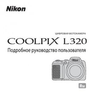 инструкция Nikon Coolpix L320 - фото 2