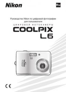 Nikon Coolpix L6 - руководство пользователя
