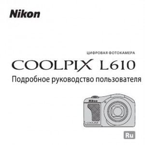 никон д610 инструкция - фото 6