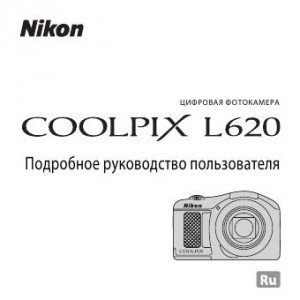 Nikon Coolpix L620 - руководство пользователя