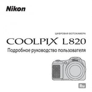 Nikon Coolpix L820 - руководство пользователя