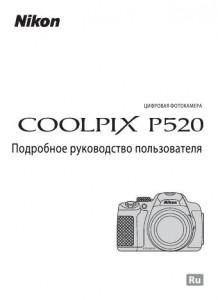 Nikon Coolpix P520 - руководство пользователя