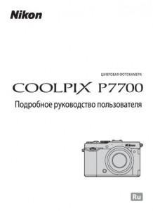 Nikon Coolpix P7700 - руководство пользователя