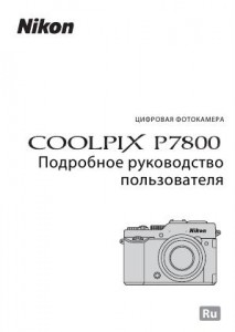 Nikon Coolpix P7800 - руководство пользователя