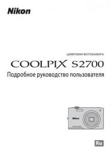 Nikon Coolpix S2700 - руководство пользователя