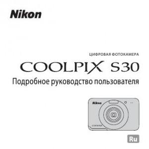 Nikon Coolpix S30 - руководство пользователя