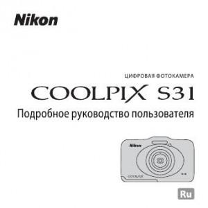 Nikon Coolpix S31 - руководство пользователя