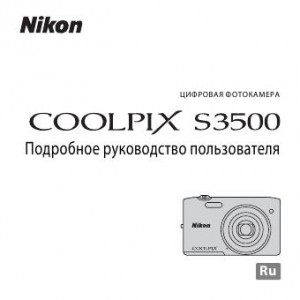 Nikon Coolpix S3500 - руководство пользователя