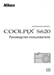 Nikon Coolpix S620 - руководство пользователя