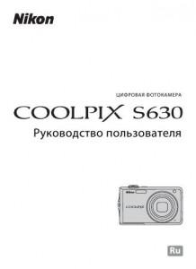 Nikon Coolpix S630 - руководство пользователя