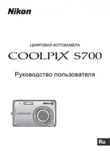 Nikon Coolpix S700 - руководство пользователя