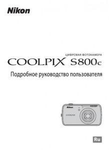 Nikon Coolpix S800c - руководство пользователя