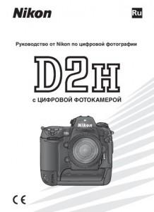 Nikon D2H - руководство пользователя