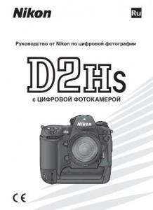 Nikon D2Hs - руководство пользователя