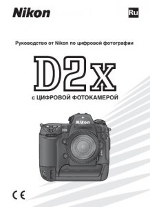 Nikon D2X - руководство пользователя