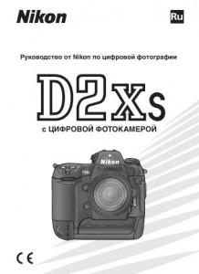 Nikon D2Xs - руководство пользователя