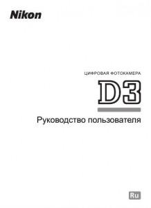 Nikon D3 - руководство пользователя