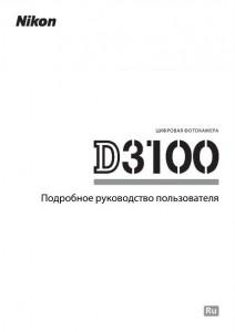 Руководство пользователя nikon d3100 на русском