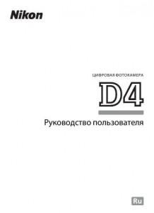 инструкция к nikon d4