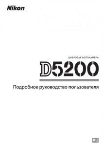 Nikon 5200 инструкция по применению