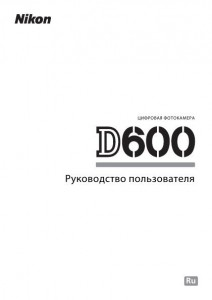 Nikon D600 - руководство пользователя