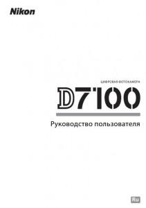 Nikon D7100 - руководство пользователя