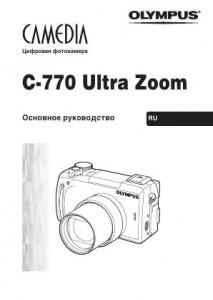Olympus C-770 Ultra Zoom - основное руководство